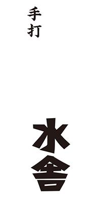 水舎ロゴマーク