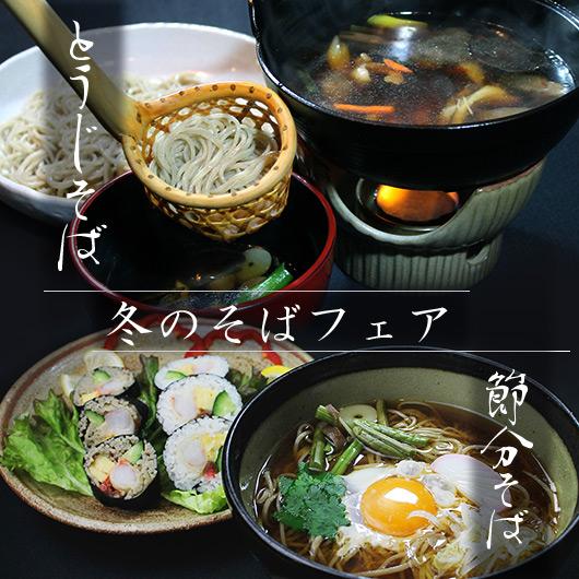 fuyusobaw530.jpg